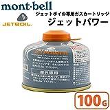 アウトドア クッカー mont-bell モンベル #1824332 ジェットボイル ジェットパワー100G JETBOIL 調理器具 コンロ ガスカートリッジ キャンプ