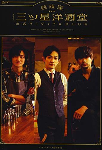 ドラマ「西荻窪 三ツ星洋酒堂」公式ヴィジュアルBOOK (AKITA DX SERIES)