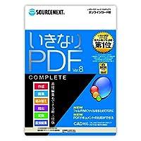 いきなりPDF Ver.8 COMPLETE オンラインコード版 (最新)