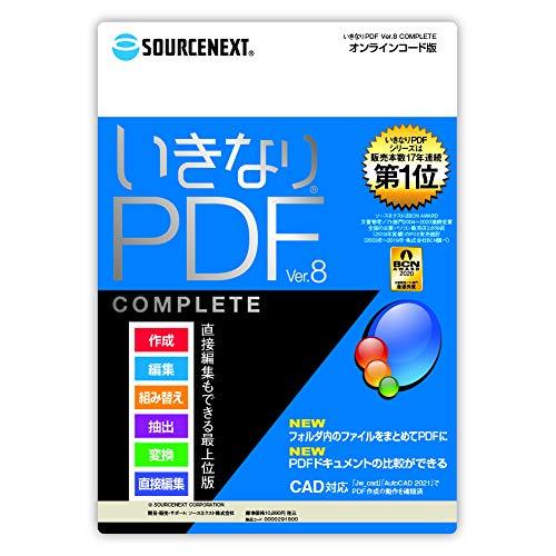 いきなりPDF Ver.8 COMPLETE カード版 (最新)