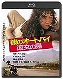 彼のオートバイ、彼女の島 角川映画 THE BEST[Blu-ray/ブルーレイ]