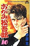 おがみ松吾郎 10 (少年マガジンコミックス)