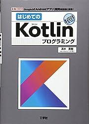 はじめてのKotlinプログラミング