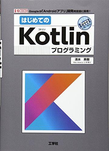 はじめてのKotlinプログラミング (I・OBOOKS)の詳細を見る