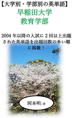 【大学別・学部別の英単語】 早稲田大学 教育学部: 2004年以降の入試に2回以上出題された英単語を出題回数の多い順に掲載!