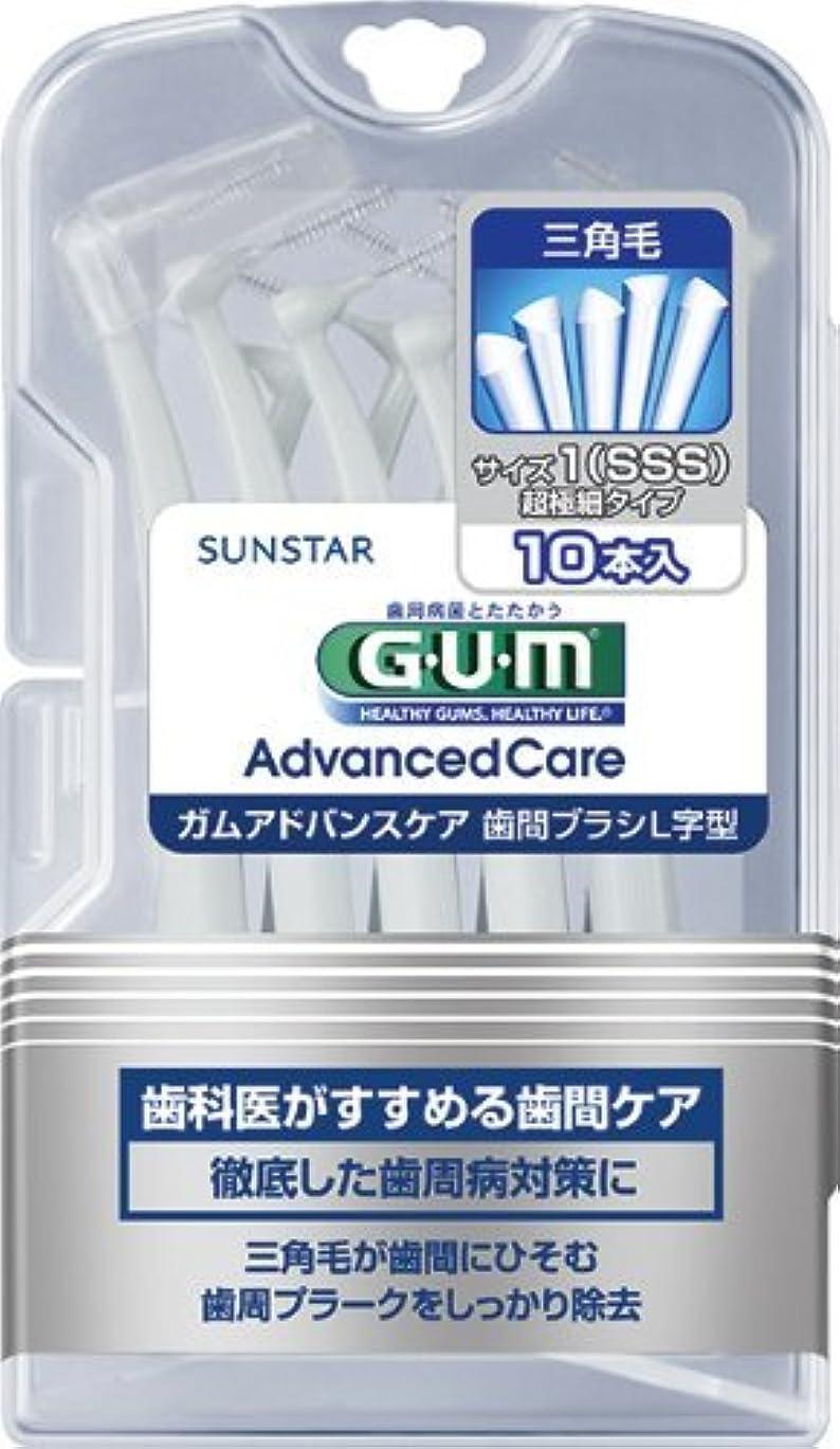 パズルモニカ良いサンスター GUM(ガム) 歯間ブラシ L字型 (SSS) 10本入り×60点セット (4901616212015)