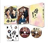 母と暮せば 豪華版(初回限定生産)[DVD]