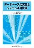 データベースの実装とシステム運用管理