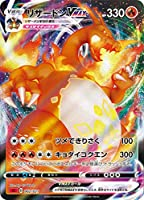ポケモンカードゲーム SC 002/021 リザードンVMAX 悪 スターターセットVMAX リザードン