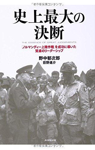 史上最大の決断---「ノルマンディー上陸作戦」を成功に導いた賢慮のリーダーシップ