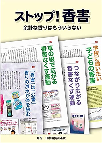 Stop Fragrance Pollution: No More Unnecessary Scent (CUJ Booklett) (Japanese Edition)