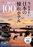 今、行きたい 日本の憧れホテルBEST100