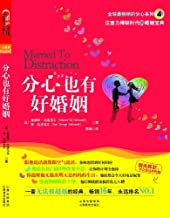 Married to Distraction (Chinese Edition)