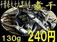 薩摩国男海産 いわし煮干 千葉県 九十九里浜産 130g