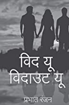 With you without you (Hindi Edition)