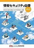 情報セキュリティ白書2020