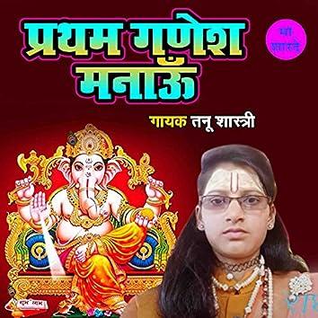 Pratham Ganesh Manau