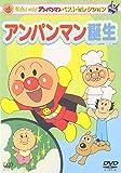 それいけ!アンパンマン ベストセレクション アンパンマン誕生[VPBE-11701][DVD]