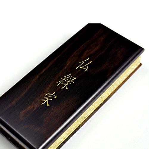 仏縁堂ブランド:過去帳は別売り【過去帳表紙への文字入れ代「家名」】表紙は唐木タイプ