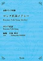 ティーダ出版 金管バンド譜 ロシア民謡メドレー (ロシア民謡/小池伸幸)