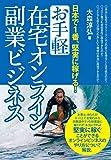 日本で1番、堅実に稼げる! お手軽在宅オンライン副業ビジネス