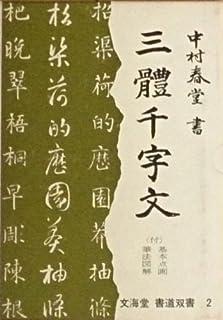 春堂 三体千字文―楷書 行書 草書 (書道叢書 (2))
