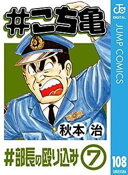 [秋本治]の#こち亀 108 #部長の殴り込み‐7 (ジャンプコミックスDIGITAL)