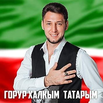 Горур Халкым Татарым