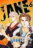 JANE 6 (クロフネデジタルコミックス)