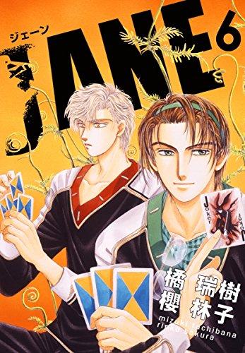 JANE 6 (クロフネデジタルコミックス)の詳細を見る