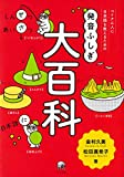 ベトナム人に日本語を教えるための発音ふしぎ大百科