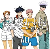 LOST IN PARADISE feat. AKLO 歌詞