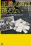 正義の声は消えない—反ナチス・白バラ抵抗運動の学生たち - フリードマン,ラッセル, 弘子, 渋谷