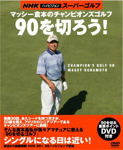 90を切ろう マッシー倉本のチャンピオンズゴルフ DVD付