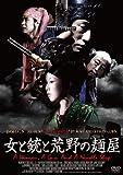 女と銃と荒野の麺屋 [DVD] image