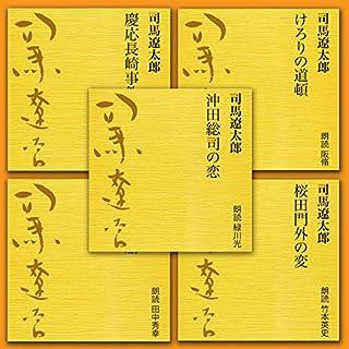 『司馬遼太郎短編全集2 (5本セット)』のカバーアート