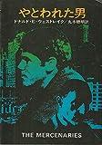 やとわれた男 (1977年) (ハヤカワ・ミステリ文庫)