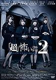 「超」怖い話2[DVD]