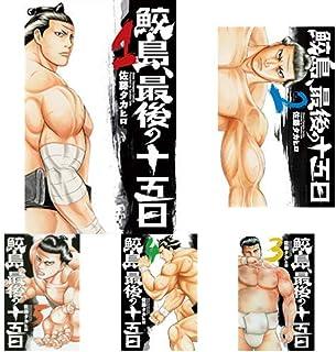 鮫島、最後の十五日 全20巻 新品セット (クーポン「BOOKSET」入力で+3%ポイント)