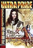 ウルトラプライス版 荒野の女ガンマン/ガーター・コルト《数量限定版》[DVD]