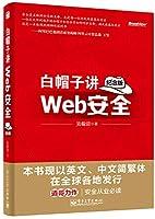 白帽子讲Web安全(纪念版)(博文视点出品)