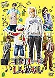 コタローは1人暮らし DVD-BOX[DVD]