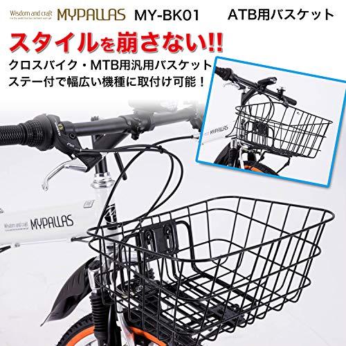 MyPallas(マイパラス)ATB用バスケット取付ステー付MY-BK01汎用品クロスバイク・MTB等Vブレーキタイプに取付可能
