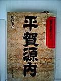 平賀源内―物語と史蹟をたずねて (1978年)
