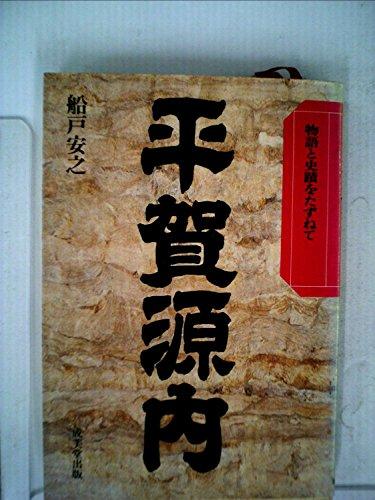 平賀源内―物語と史蹟をたずねて (1978年)の詳細を見る