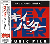 キイハンタ- MUSIC FILE