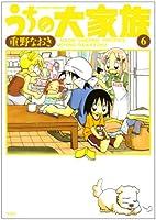 うちの大家族 6 (アクションコミックス)