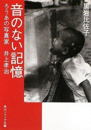 音のない記憶 ろうあの写真家 井上孝治 (角川ソフィア文庫)の詳細を見る