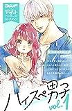 ハイスぺ男子 別フレ×デザートワンテーマコレクション vol.1 (別冊フレンドコミックス)