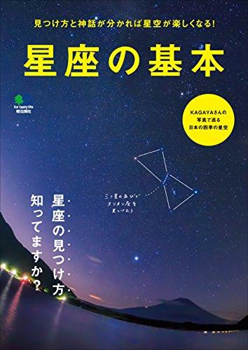 星座の基本[雑誌] エイムック